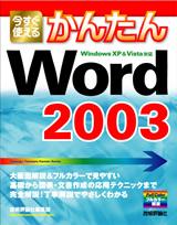 [表紙]今すぐ使えるかんたん Word 2003