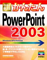 [表紙]今すぐ使えるかんたん PowerPoint 2003