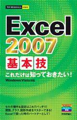 [表紙]今すぐ使えるかんたんmini Excel 2007 基本技