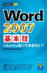 [表紙]今すぐ使えるかんたんmini Word 2007 基本技