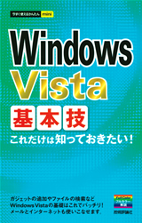 [表紙]今すぐ使えるかんたんmini Windows Vista 基本技