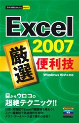 [表紙]今すぐ使えるかんたんmini Excel 2007 厳選 便利技