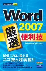 [表紙]今すぐ使えるかんたんmini Word 2007 厳選 便利技
