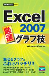 [表紙]今すぐ使えるかんたんmini Excel 2007 厳選 グラフ技