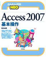 [表紙]かんたん図解NEO Access 2007 基本操作
