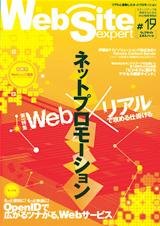 [表紙]Web Site Expert #19