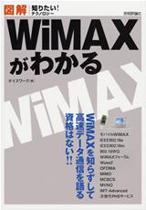 [表紙]図解 WiMAXがわかる