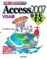 [表紙]Access2007の技 VBA編
