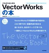 [表紙]これからはじめる VectorWorksの本