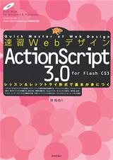 [表紙]速習Webデザイン ActionScript 3.0