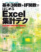[表紙]基本3関数+IF関数ではじめる Excel 集計テク