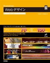 [表紙]Photoshop Webデザイン すぐに使えるアートワーク