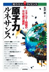 [表紙]原子力ルネサンス―エネルギー問題の不可避の選択―