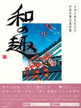 [表紙]日本の美を伝える和風年賀状素材集「和の趣」 丑年版