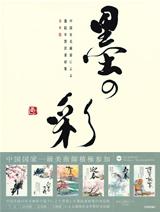 [表紙]中国有名画家による 墨絵年賀状素材集「墨の彩」 丑年版