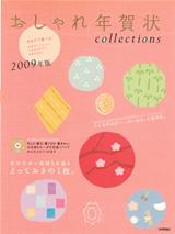 [表紙]おしゃれ年賀状 Collections 2009年版