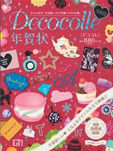 [表紙]デココレ年賀状 2009