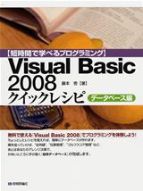 [表紙]【短時間で学べるプログラミング】Visual Basic 2008 クイックレシピ データベース編