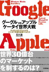 [表紙]グーグル vs アップル ケータイ世界大戦 〜AndroidとiPhoneはどこまで常識を破壊するのか