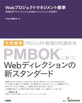 [表紙]Webプロジェクトマネジメント標準