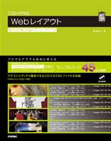[表紙]CSS+HTML Webレイアウト すぐに使えるアートワーク