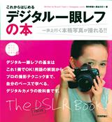 [表紙]これからはじめるデジタル一眼レフの本 一歩上行く本格写真が撮れる!!