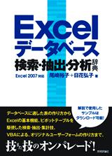 [表紙]Excelデータベース 検索・抽出・分析辞典