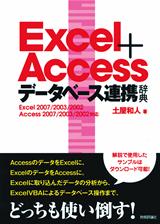 [表紙]Excel+Access データベース連携辞典