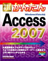 [表紙]今すぐ使えるかんたん Access 2007