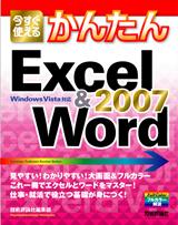 [表紙]今すぐ使える かんたん Excel&Word 2007