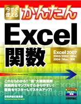 [表紙]今すぐ使える かんたん Excel関数