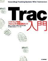 [表紙]Trac入門――ソフトウェア開発・プロジェクト管理活用ガイド