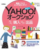 [表紙]かんたんパソコン生活 Yahoo!オークション らくらく購入 らくらく出品