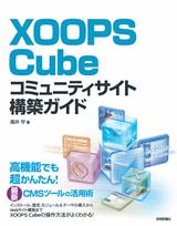 [表紙]XOOPS Cubeコミュニティサイト構築ガイド