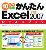 [表紙]10日で習得!かんたんExcel 2007 レッスンブック 基礎編