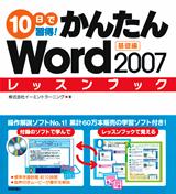 [表紙]10日で習得!かんたんWord 2007 レッスンブック 基礎編