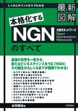 [表紙]最新図解 NGN(次世代ネットワーク)のすべて