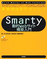 [表紙]速習Webテクニック Smarty 動的Webサイト構築入門