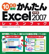 [表紙]10日で習得!かんたんExcel 2007 レッスンブック 標準編