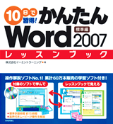 [表紙]10日で習得!かんたんWord 2007 レッスンブック 標準編