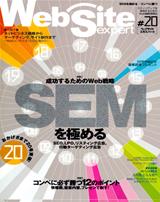 [表紙]Web Site Expert #20