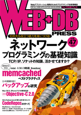 [表紙]WEB+DB PRESS Vol.47