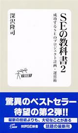 [表紙]SEの教科書2 〜 成功するSEのプロジェクト計画・運営術