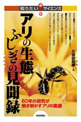 [表紙]アリの生態 ふしぎの見聞録--60年の研究が解き明かすアリの素顔