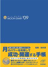 [表紙]ムーン・ダイアリー'09