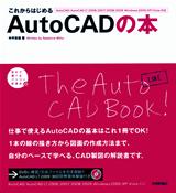 [表紙]これからはじめる AutoCADの本 [AutoCAD/AutoCAD LT 2006/2007/2008/2009対応]