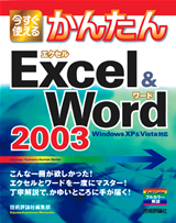 [表紙]今すぐ使えるかんたん Excel&Word 2003