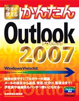 [表紙]今すぐ使えるかんたん Outlook 2007