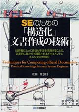[表紙]SEのための 「構造化」文書作成の技術