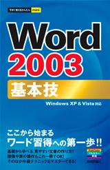 [表紙]今すぐ使えるかんたんmini Word 2003 基本技